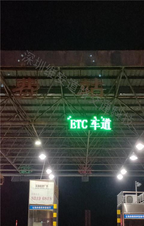 ETC显示屏03_副本