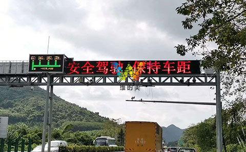 海南高速公路誘導屏3