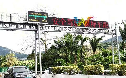 海南高速公路诱导屏4