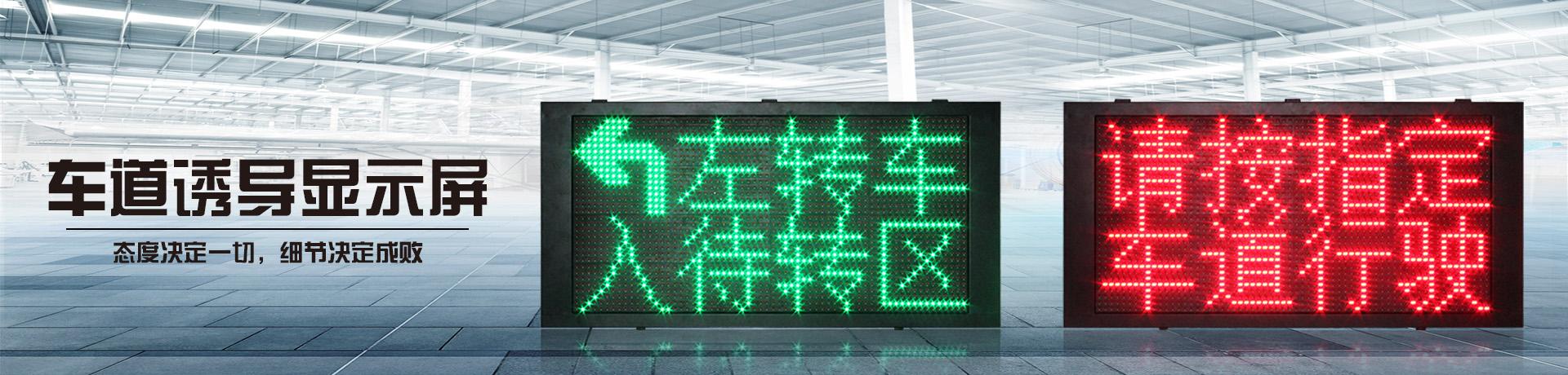 交通诱导屏的案例