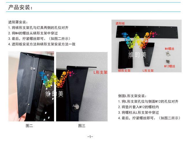 深圳市维的美生产的600型单面直插红叉绿箭 (3)