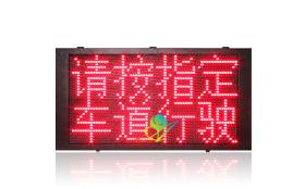 上海指定车道诱导显示屏